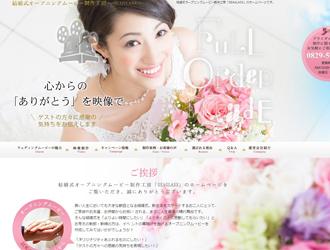 結婚式オープニング専門サイト